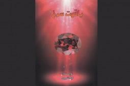 «یاقوت سرخ»؛ روایتی از ولادت تا شهادت اباعبدالله حسین(ع)