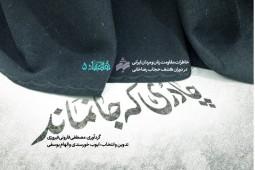 روایتی از مقاومت زنان و مردان ایرانی در دوران کشف حجاب رضاخانی