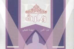 انتشار چهارمین جلد مجموعه «انتخاب»