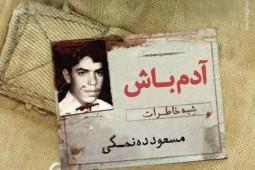 شبه خاطرات کارگردان اخراجیها روی میز کتابفروشیها