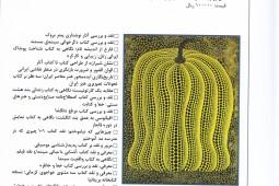 از بازنگری در نقاشی ایرانی تا دنیای بی نظیر آدولف بورن