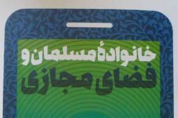 مطالعه تغییر در روندها و الگوهای خانواده در كتاب «خانواده مسلمان و فضای مجازی»