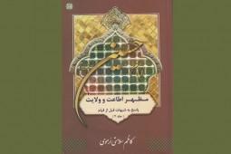 پاسخی به شبهات قیام امام حسین (ع) در یک کتاب