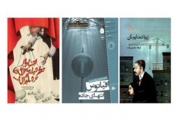 Three Persian works introduced to Book Office list