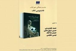 کتاب «فوتبال و فلسفه» نقد و بررسی میشود