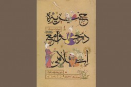 نگاهی به تاریخچه خیریه در جوامع اسلامی