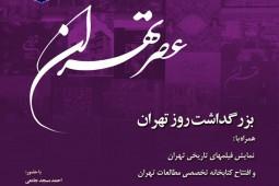 بزرگداشت «روز تهران» برگزار میشود
