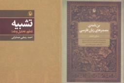 چاپ دو کتاب در حوزه دستور زبان فارسی