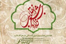 فراخوان هفتمین جشنواره بینالمللی شعر انقلاب منتشر شد