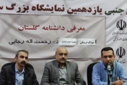 «دانشنامه گلستان» بعد از 10 سال رونمایی شد