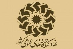سرپرست اداره کل امور عمرانی نهاد کتابخانههای عمومی کشور منصوب شد