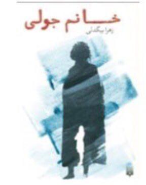 نگاهی به مجموعه داستان «خانم جولی» اثر زهرا بیگدلی