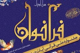 فراخوان جشنواره ملی قصه و داستان آیات منتشر شد