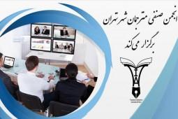 وبينار «کارگاه آموزشی آشنایی با نكات حقوقي و قراردادی ترجمه» برپا میشود