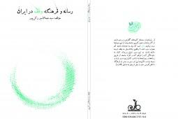 کتاب «رسانه و فرهنگ وقف در ایران» منتشر میشود
