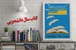 مراسم اختتامیه بیست و چهارمین جشنواره ملی کتاب سال دانشجویی