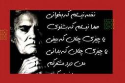 انتشار کتابی با موضوع شعرهای احمد شاملو در ایتالیا