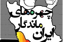 نمایش «چهرههای ماندگار ایران» با حضور صادق صندوقی