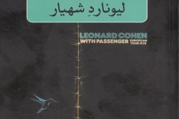 'Leonard of Shahyar' delves into Cohen's poetry