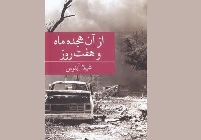 تقابل جنگ و بمباران بر علیه انسان