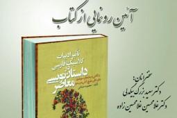 کتاب «تاثیر ادبیات کلاسیک فارسی در داستان نویسی معاصر» رونمایی میشود
