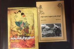نقش فرهنگ عامه و اسطوره در ادبیات کودک و نوجوان بررسی شد
