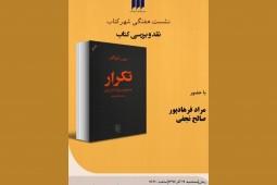 مراد فرهادپور «تکرار» را نقد میکند