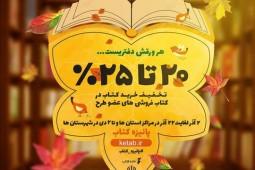 تمديد زمان اجراي طرح پائيزه كتاب در 11 استان تا دوم دي ماه