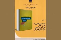 «وضعیت توسعهی انسانی در ایران» نقد و بررسی میشود