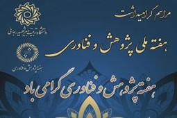 تجلیل از پژوهشگران دانشگاه شهید رجایی