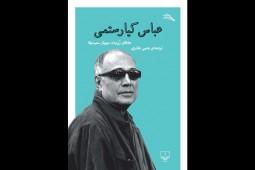 «عباس کیارستمی» نقد میشود