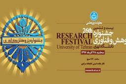 برگزاری بیست و ششمین جشنواره پژوهش و فناوری