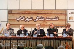 نشست نقدوبررسی کتاب« وضیعت توسعه انسانی در ایران»