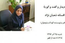 دیدار افسانه شعباننژاد با کودکان در کرمان