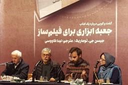 شهرام مکری: با انتشار هر کتاب چیزی به سبد دانش جامعه افزوده میشود/اکبر عالمی:ترجمه گاهی خیانت به واژه است