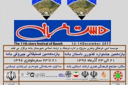 اختتامیه جشنواره داستان بانه امروز برگزار میشود