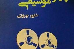 چاپ سوم کتاب «چهره های موسیقی» منتشر شد