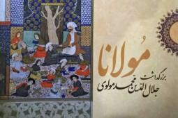 برگزیدگان پنجمین نکوداشت مولانا مشخص شدند