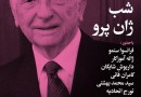 Jean Perrot Night to be held in Tehran