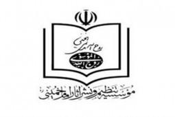 واکنش قائم مقام موسسه تنظیم و نشر آثار امام خمینی(ره) در پاسخ به اخبار مرتبط با بودجه این موسسه منتشر شد