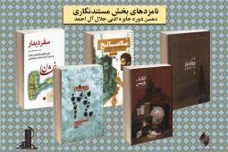 کدام کتابها نامزد دریافت دهمین جایزه مستندنگاری جلال شدهاند؟