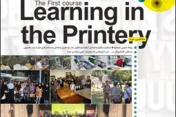 دوره کاربردی آموزش چاپ در چاپخانه