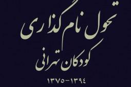 کتاب «تحول نامگذاری کودکان تهرانی» نقد میشود