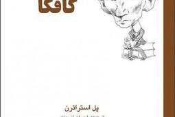 « آشنایی با کافکا» چاپ دوم شد