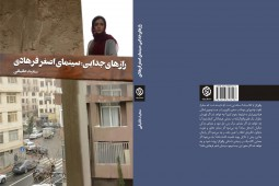 كتاب «رازهاي جدايي: سينماي اصغر فرهادي» منتشر شد