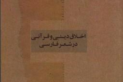 نگاهی به اخلاق دینی و قرآنی در آیینه شعر فارسی