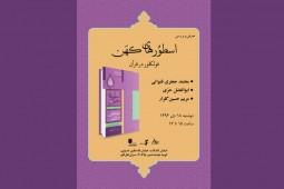 «اسطورههای کهن فولکلور در قرآن» بررسی میشود
