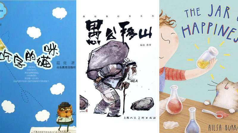 تفاوت کتابهای کودک در آمریکا و چین