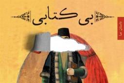 رمان برگزیده جایزه جلال نقد و بررسی میشود