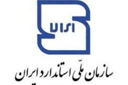 تفاهمنامه همكاري وزارت فرهنگ و ارشاد اسلامی و سازمان ملی استاندارد ایران امضا شد